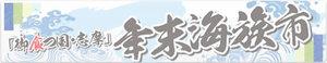banner_kaizokuichi_on.jpg