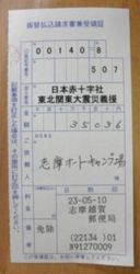 P5100290.JPG